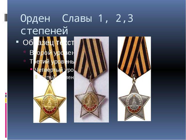 Орден Славы 1, 2,3 степеней