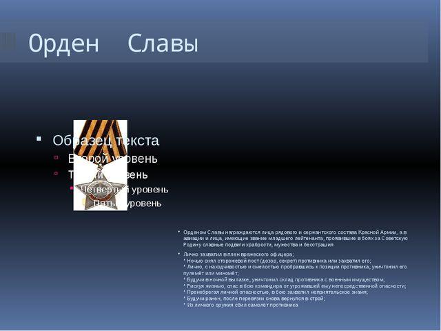 Орден Славы Орденом Славы награждаются лица рядового и сержантского состава К...