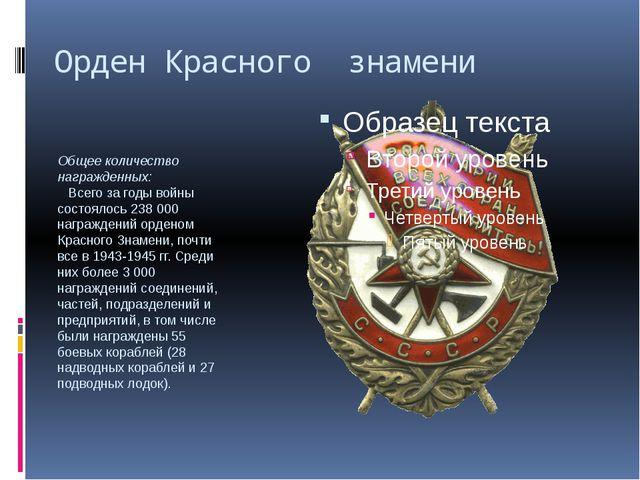 Орден Красного знамени Общее количество награжденных:  Всего за годы войны...