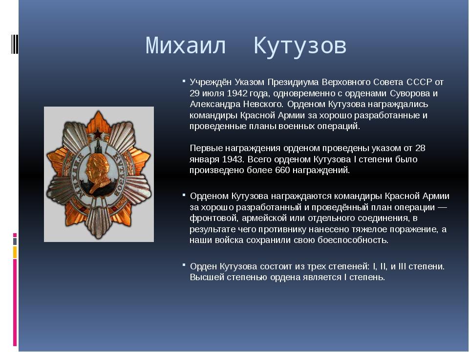 Михаил Кутузов Учреждён Указом Президиума Верховного Совета СССР от 29 июля 1...