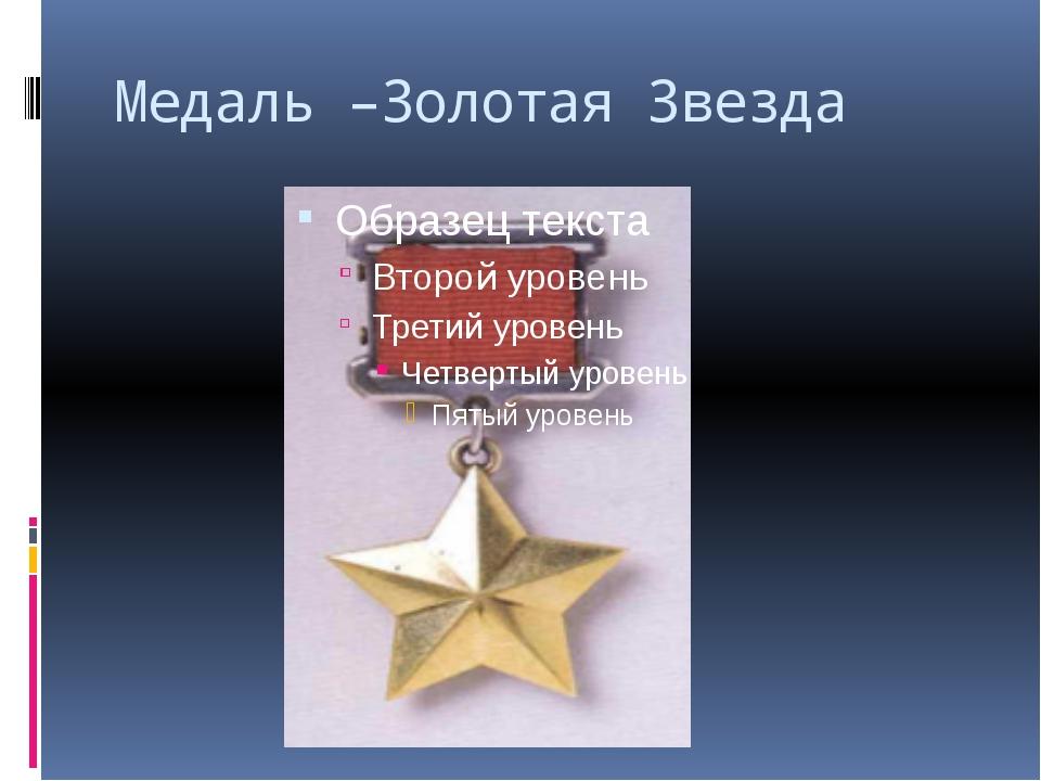 Медаль –Золотая Звезда