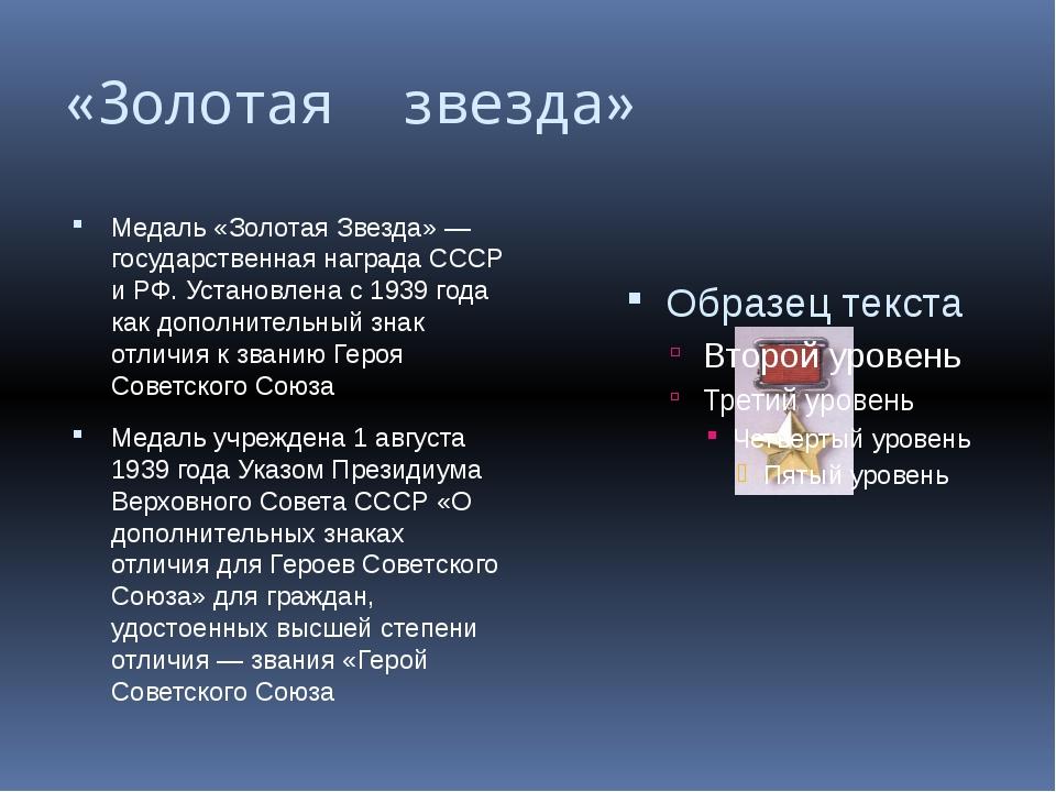 «Золотая звезда» Медаль «Золотая Звезда»— государственная награда СССР и РФ....
