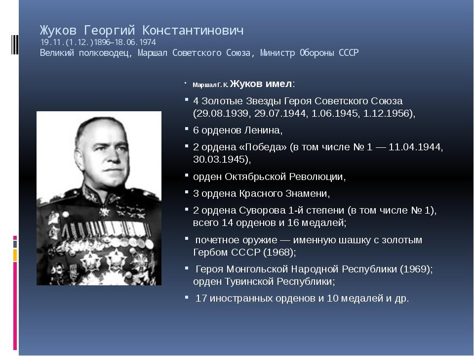 Жуков Георгий Константинович 19.11.(1.12.)1896–18.06.1974 Великий полководец...