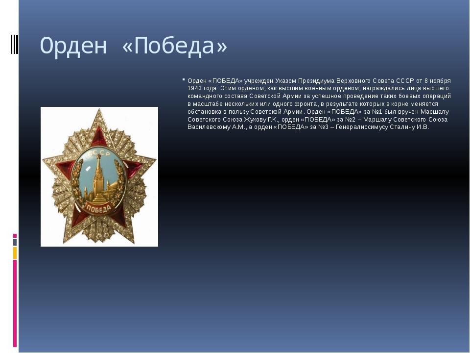 Орден «Победа» Орден «ПОБЕДА» учрежден Указом Президиума Верховного Совета СС...