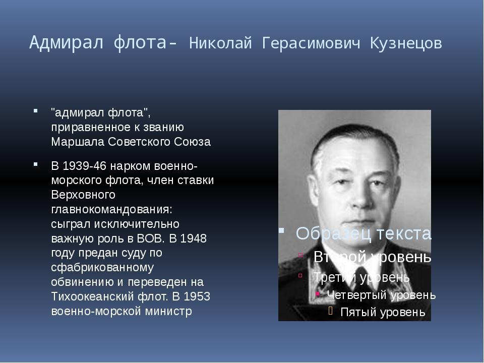 """Адмирал флота- Николай Герасимович Кузнецов """"адмирал флота"""", приравненное к з..."""