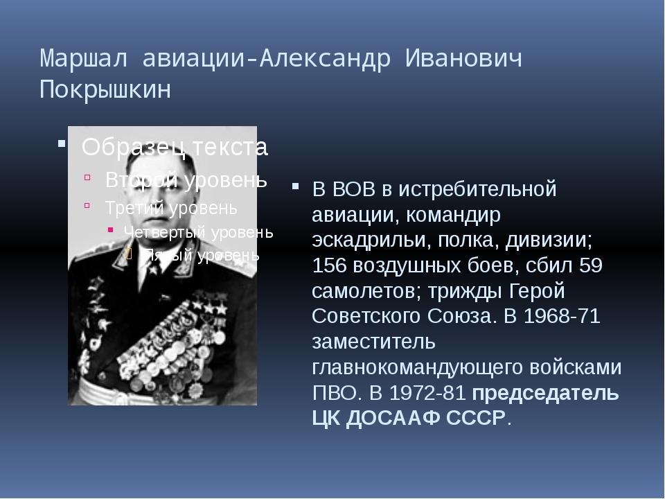 Маршал авиации-Александр Иванович Покрышкин В ВОВ в истребительной авиации, к...