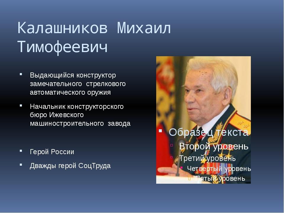 Калашников Михаил Тимофеевич Выдающийся конструктор замечательного стрелковог...