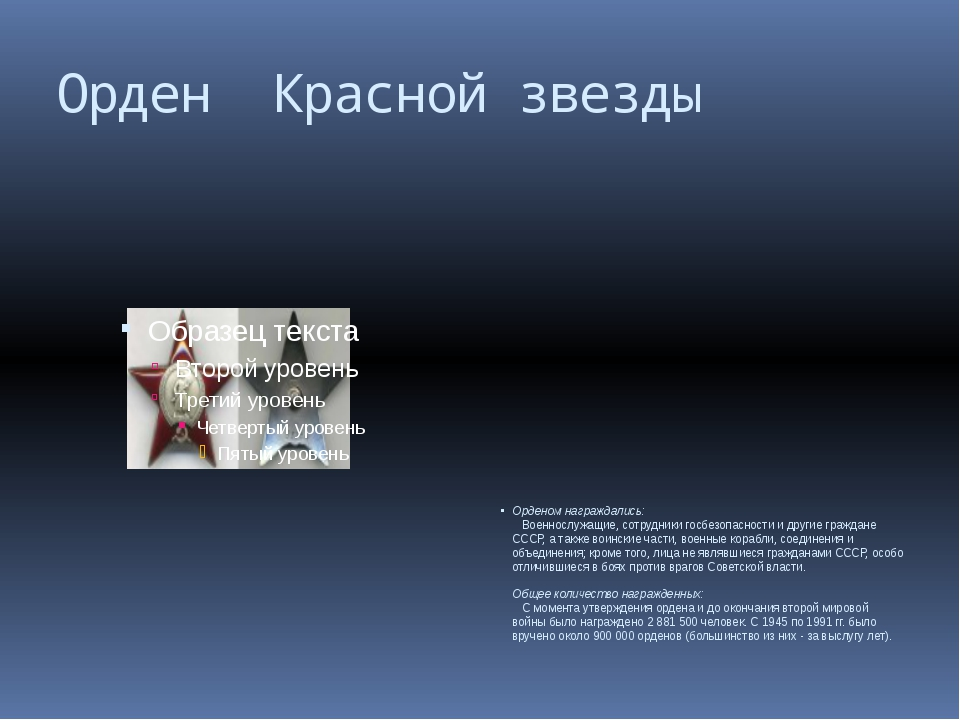 Орден Красной звезды Орденом награждались:  Военнослужащие, сотрудники госб...