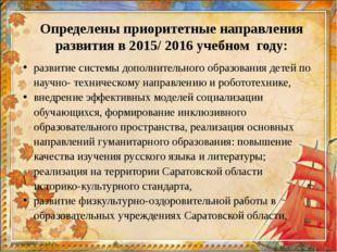 Определены приоритетные направления развития в 2015/ 2016 учебном году: разви
