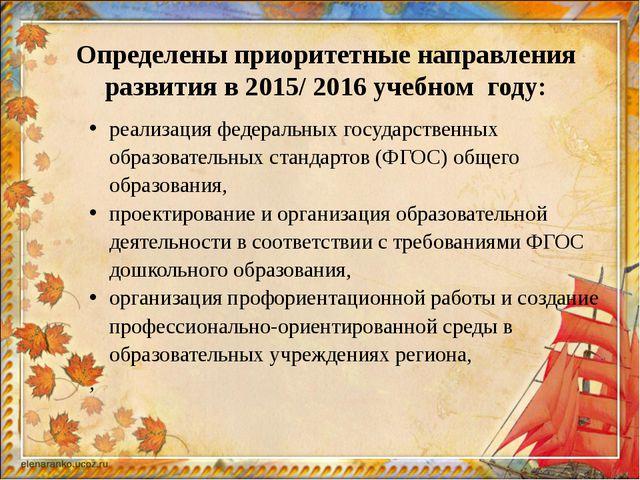Определены приоритетные направления развития в 2015/ 2016 учебном году: реали...