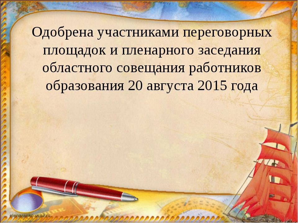 Одобрена участниками переговорных площадок и пленарного заседания областного...