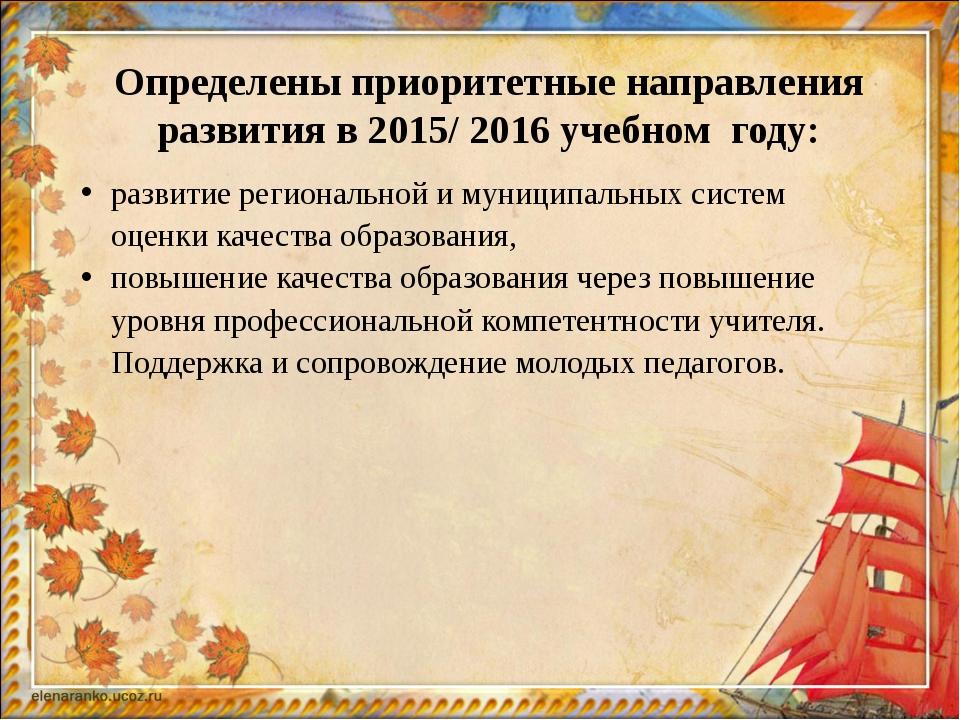 Определены приоритетные направления развития в 2015/ 2016 учебном году: разви...