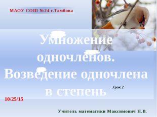 Умножение одночленов. Возведение одночлена в степень МАОУ СОШ №24 г.Тамбова У