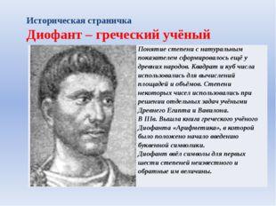 Историческая страничка Диофант – греческий учёный Понятие степени с натураль