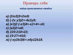 Проверь себя найди пропущенные ошибки а) (2m3)3=2m9; б) (-2x y3)2=-4x2y9; в)