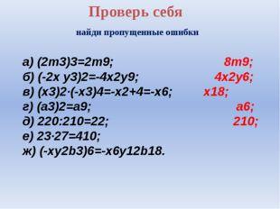 Проверь себя найди пропущенные ошибки а) (2m3)3=2m9; 8m9; б) (-2x y3)2=-4x2y9