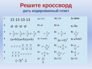 Решите кроссворд дать кодированный ответ 1 А)134 М)134 В) 28561 2 О) а4 Б)4а