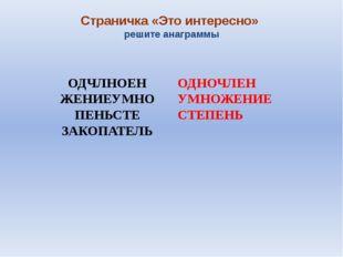 Страничка «Это интересно» решите анаграммы ОДЧЛНОЕН ЖЕНИЕУМНО ПЕНЬСТЕ ЗАКОПАТ