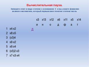 Вычислительная пауза. Запишите ответ в виде степени с основанием С и вы узн