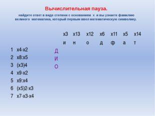 Вычислительная пауза. найдите ответ в виде степени с основанием х и вы узна