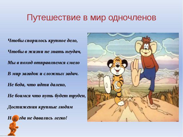 Путешествие в мир одночленов Чтобы спорилось крупное дело, Чтобы в жизни не з...