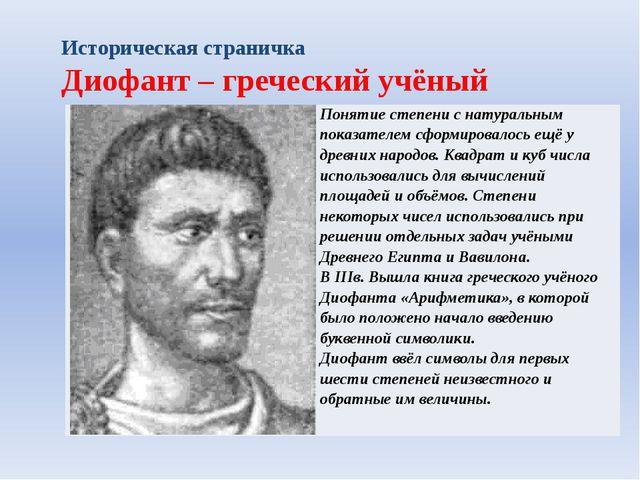 Историческая страничка Диофант – греческий учёный Понятие степени с натураль...