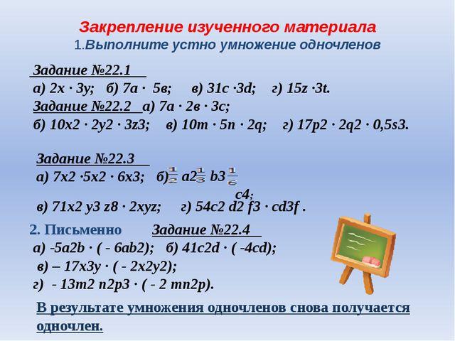 Закрепление изученного материала 1.Выполните устно умножение одночленов Задан...