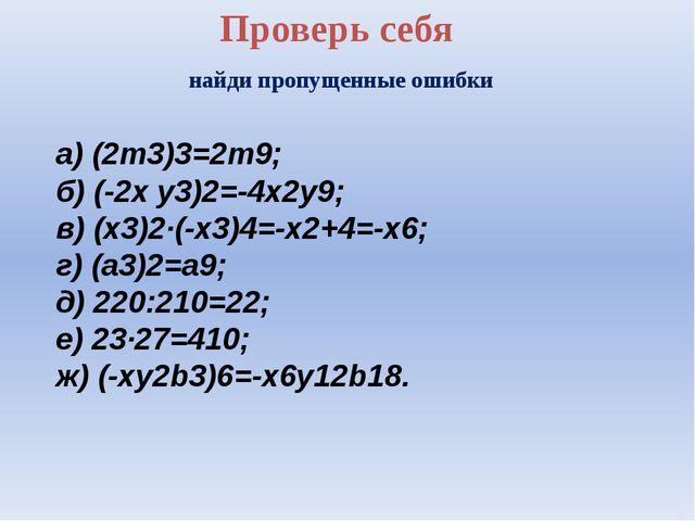 Проверь себя найди пропущенные ошибки а) (2m3)3=2m9; б) (-2x y3)2=-4x2y9; в)...