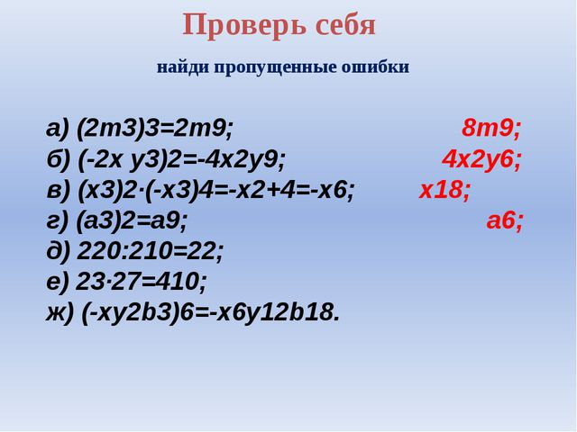 Проверь себя найди пропущенные ошибки а) (2m3)3=2m9; 8m9; б) (-2x y3)2=-4x2y9...