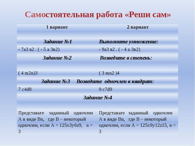 Самостоятельная работа «Реши сам» 1 вариант 2 вариант Задание№1Выполните умно...