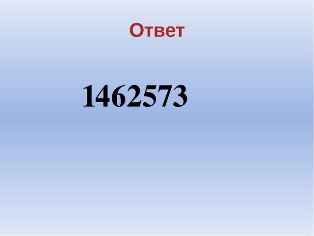 Ответ 1462573