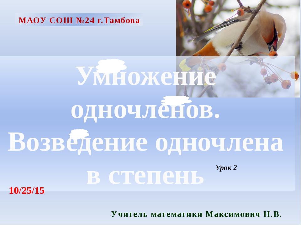 Умножение одночленов. Возведение одночлена в степень МАОУ СОШ №24 г.Тамбова У...