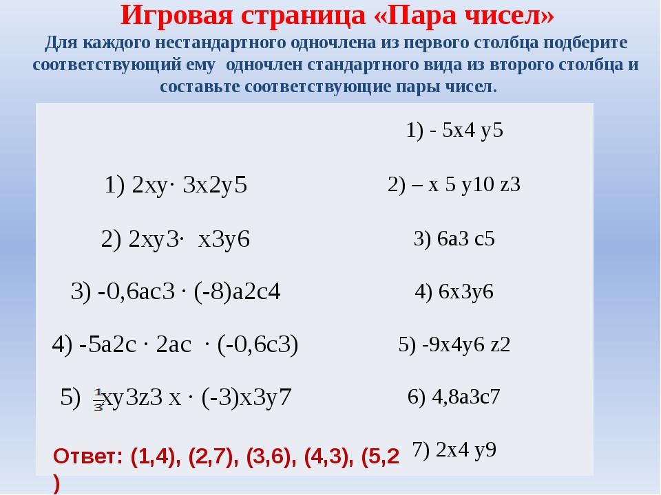 Игровая страница «Пара чисел» Для каждого нестандартного одночлена из первог...