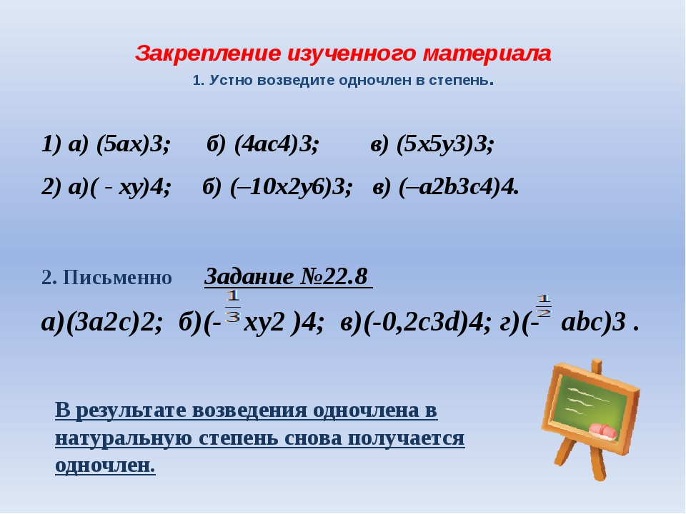Закрепление изученного материала 1. Устно возведите одночлен в степень. 1) а)...