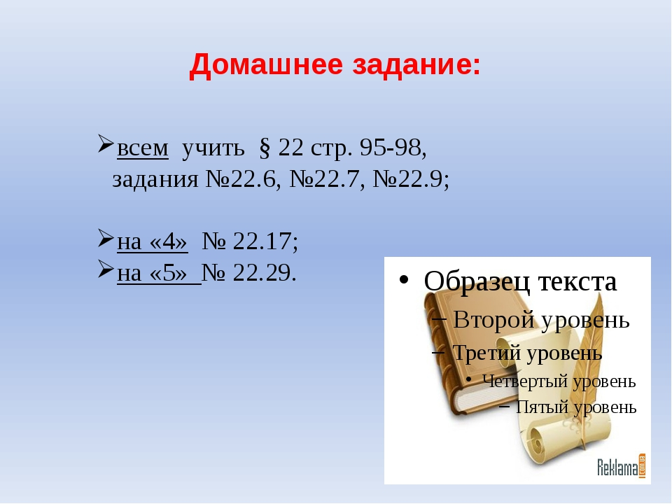 Домашнее задание: всем учить § 22 стр. 95-98, задания №22.6, №22.7, №22.9; на...