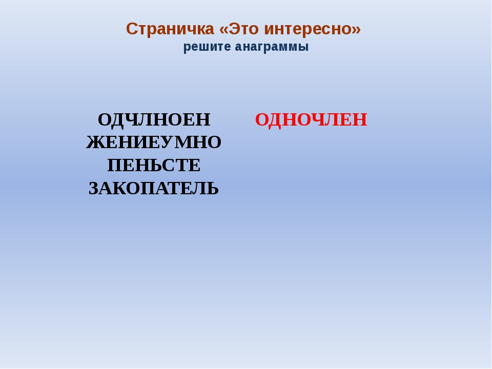 Страничка «Это интересно» решите анаграммы ОДЧЛНОЕН ЖЕНИЕУМНО ПЕНЬСТЕ ЗАКОПАТ...