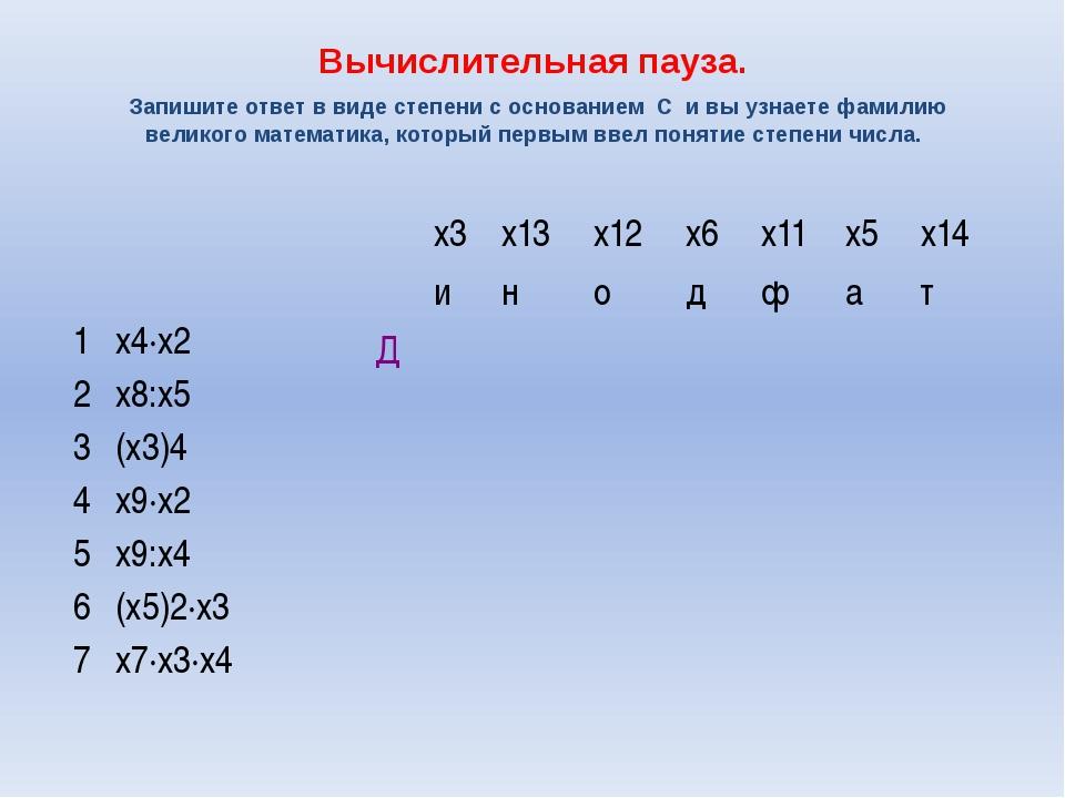 Вычислительная пауза. Запишите ответ в виде степени с основанием С и вы узн...