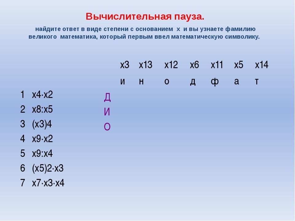 Вычислительная пауза. найдите ответ в виде степени с основанием х и вы узна...