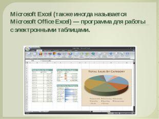 Microsoft Excel (также иногда называется Microsoft Office Excel)— программа