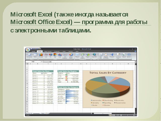 Microsoft Excel (также иногда называется Microsoft Office Excel)— программа...