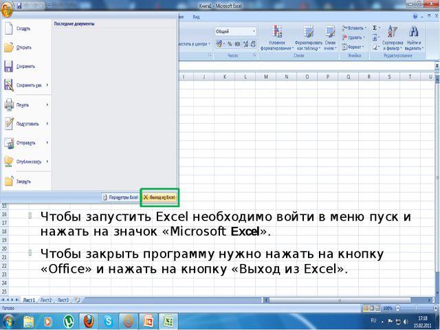 Чтобы запустить Excel необходимо войти в меню пуск и нажать на значок «Micro...