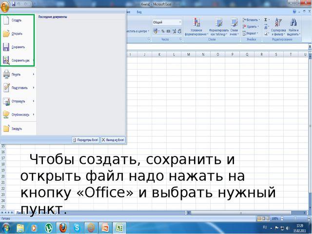 Чтобы создать, сохранить и открыть файл надо нажать на кнопку «Office» и выб...