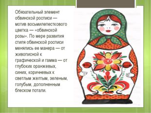 Обязательный элемент обвинской росписи — мотив восьмилепесткового цветка — «