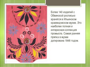 Более 140 изделий с Обвинской росписью хранятся в Ильинском краеведческом му