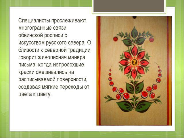Специалисты прослеживают многогранные связи обвинской росписи с искусством р...