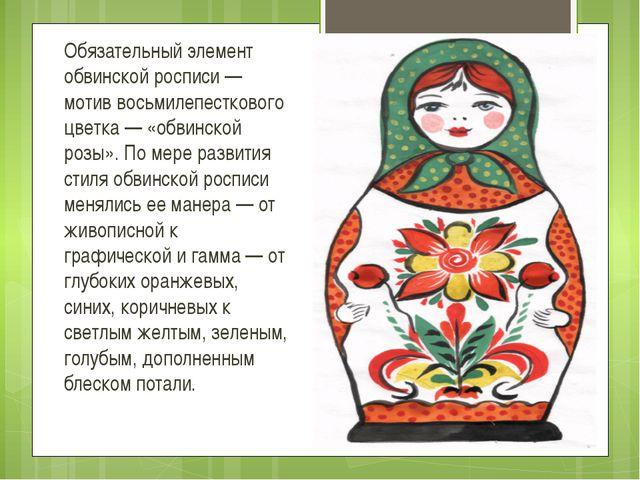 Обязательный элемент обвинской росписи — мотив восьмилепесткового цветка — «...