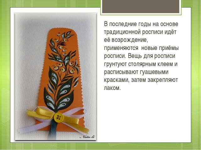 В последние годы на основе традиционной росписи идёт её возрождение, применя...