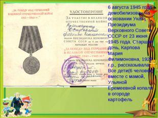 6 августа 1945 года демобилизован на основании Указа Президиума Верховного Со