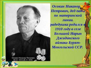 Осокин Никанор Петрович, дед папы по материнской линии. Прадедушка родился в