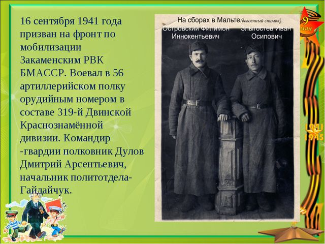 16 сентября 1941 года призван на фронт по мобилизации Закаменским РВК БМАССР....